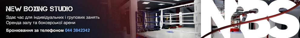 New Boxing Studio-uk