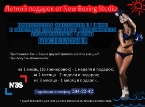 "Цены ""New Boxing Studio"""
